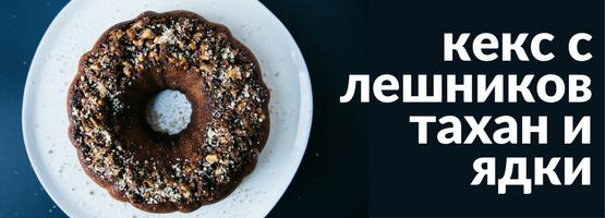 Рецепти с тахан Кекс с лешников тахан Theia's Tahini