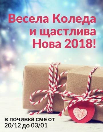 От 20 декември до 3 януари екипът на Theia's Tahini ще бъде в почивка. Пожелаваме Ви Щастлива Колева и Честита Нова Година!