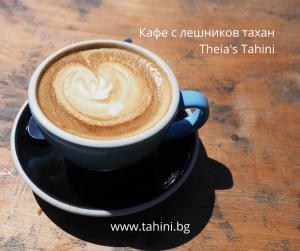 Кафе с лешников тахан Theia's Tahini рецепта